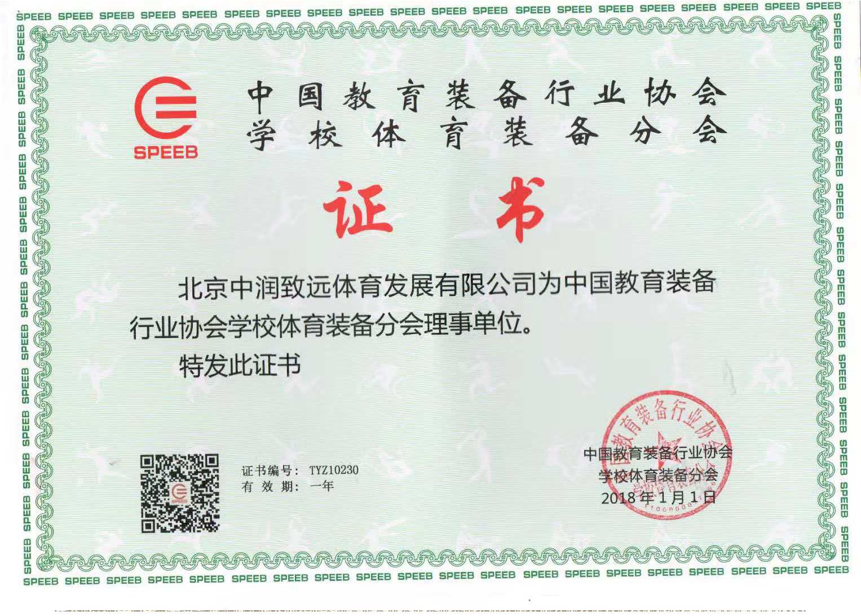 中国教育装备行业协会学校体育装备分会理事单位
