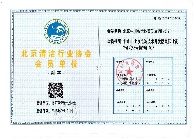 北京清洁行业协会会员单位