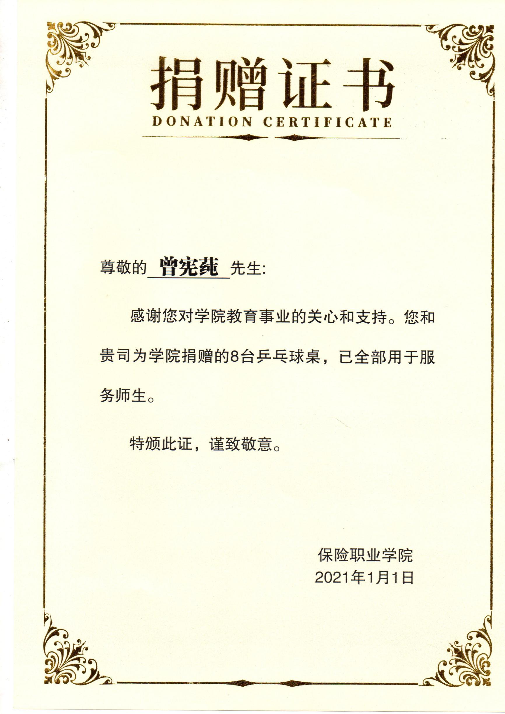 体育器材捐赠证书