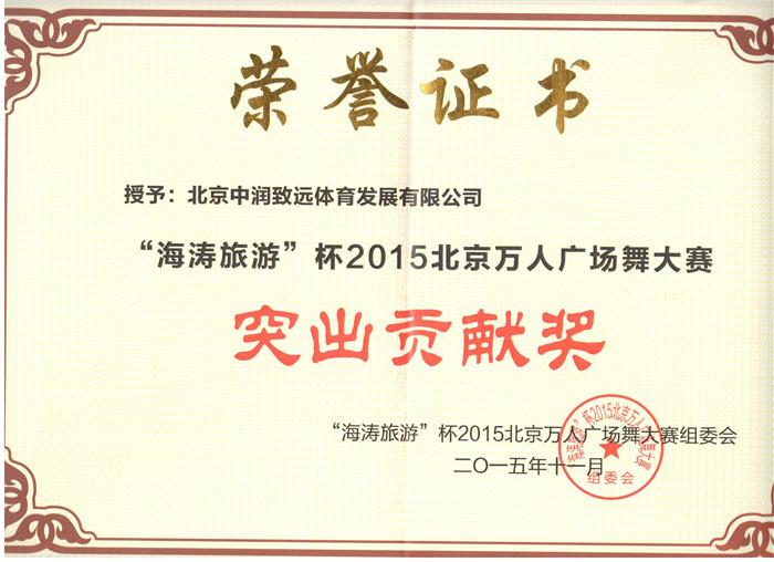 """""""海涛旅游""""杯2015北京万人广场舞大赛"""