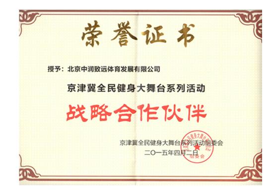 京津冀全民大舞台系列活动(战略合作伙伴)