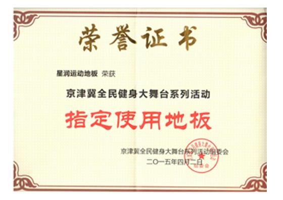 京津冀全名健身大舞台系列活动(指定使用地板)