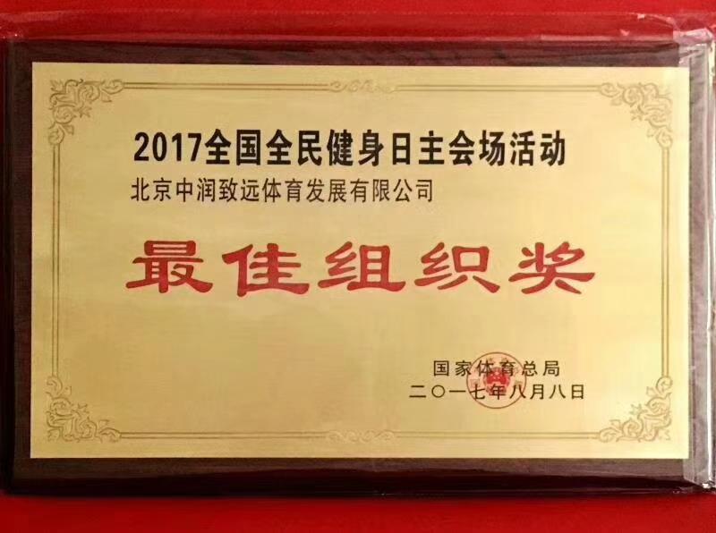 星润分享:中国毽球运动首批专业运动地板诞生。