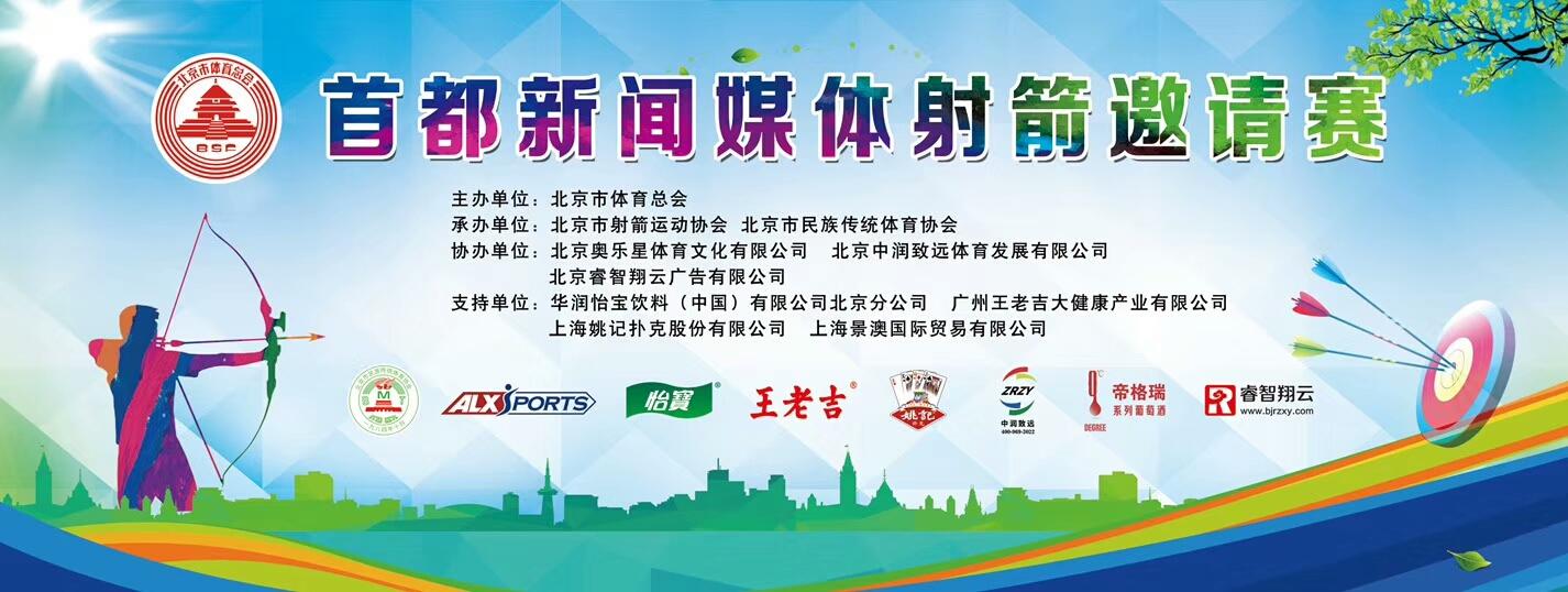 星润快讯:首都新闻媒体射箭邀请赛成功举行