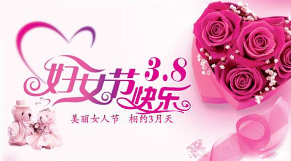 【星润运动地板】相约三月,最美女神节!