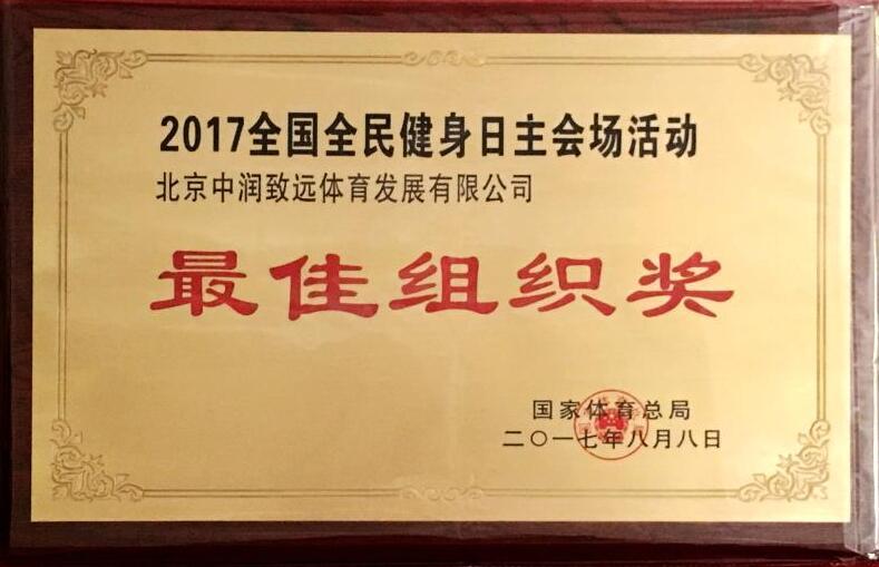"""中润致远获国家体育总局颁发的""""最佳组织奖"""""""