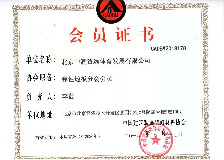 弹性地板分会会员证书