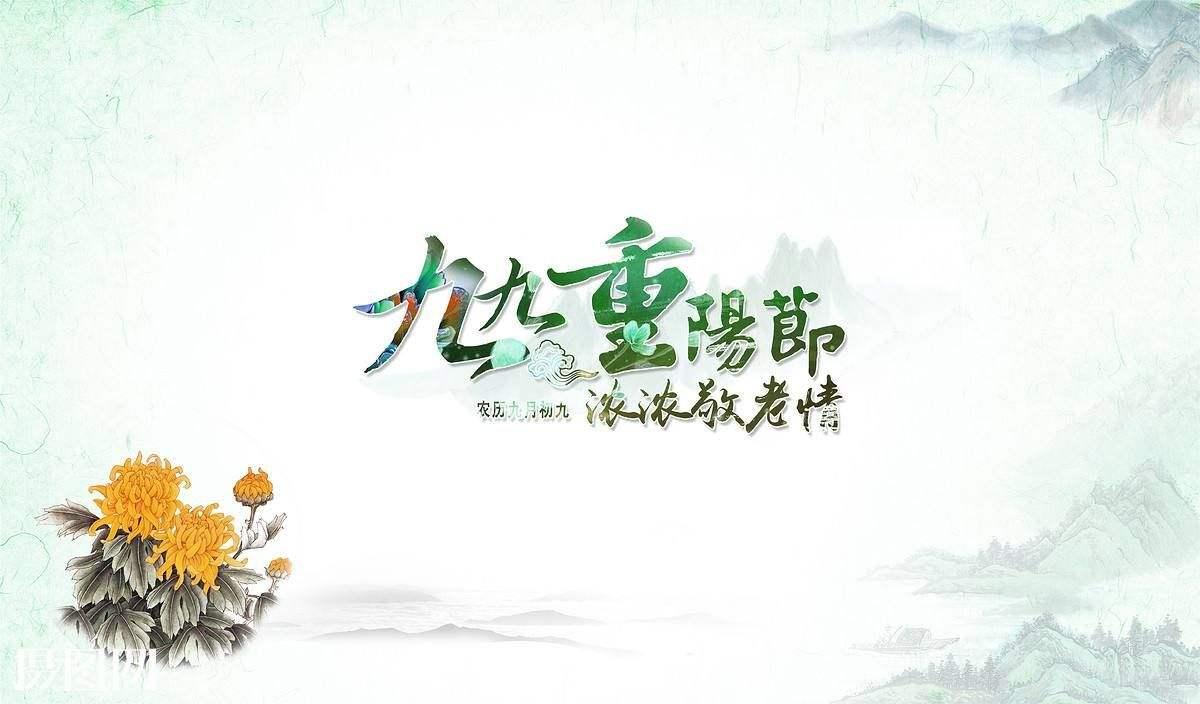 九九重阳节,浓浓敬老情!