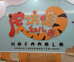 虎坊路幼儿园650㎡选用SES软连接悬浮式拼装地板,原来是因为……
