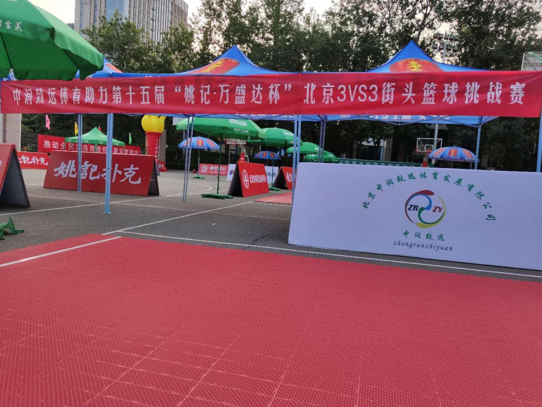 中润致远可收卷悬浮拼装地板为北京3vs3街头篮球挑战赛助力!
