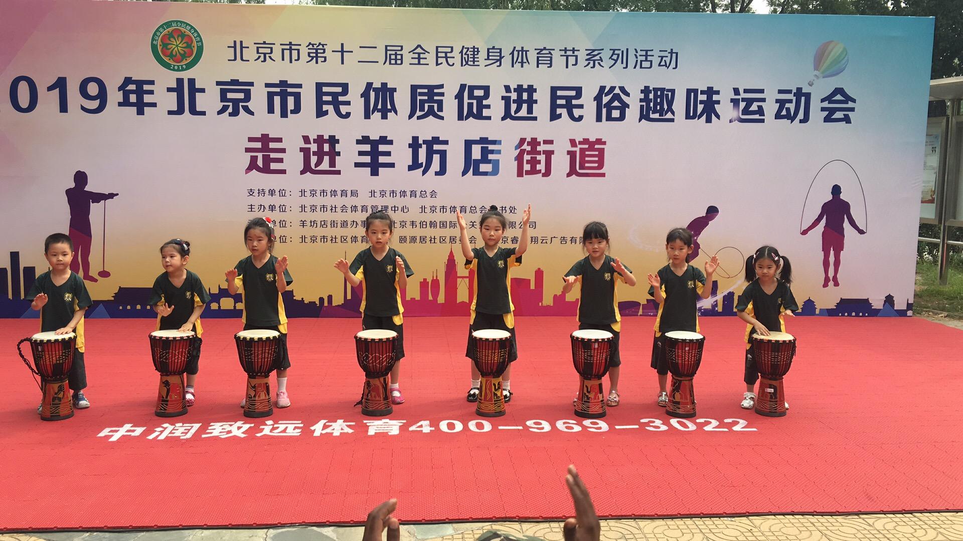 中润致远体育助力北京市民体质促进民俗趣味运动会走进社区
