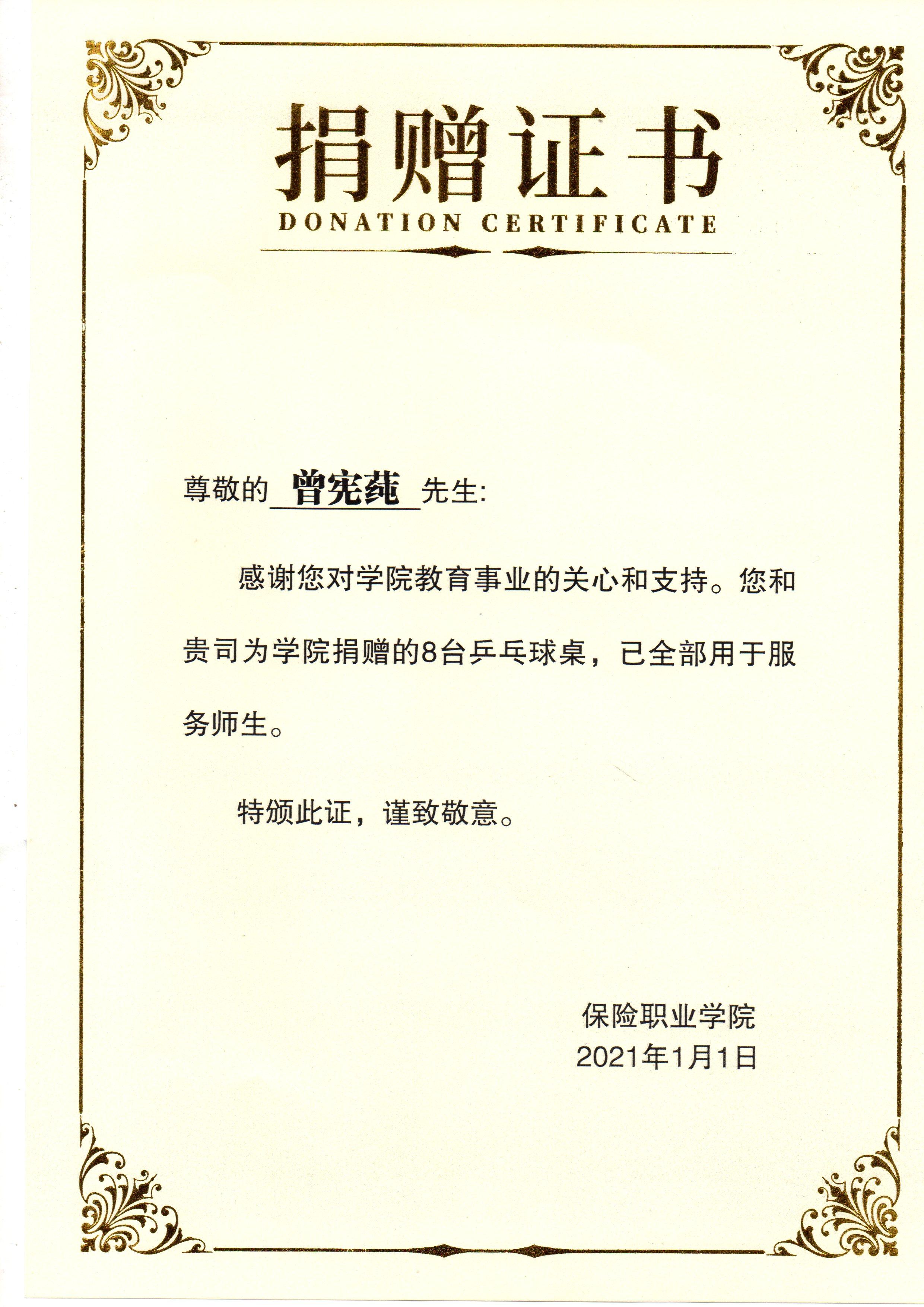 公司荣誉榜|中润致远体育捐赠体育器材受益保险职业学院!