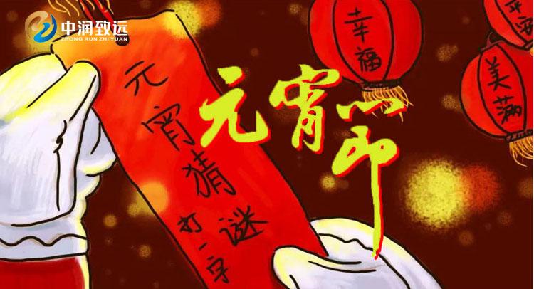 星润地板祝大家元宵节快乐!