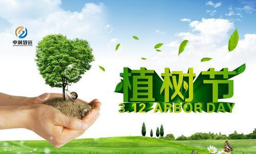 植树节||保护生态环境,从我做起!