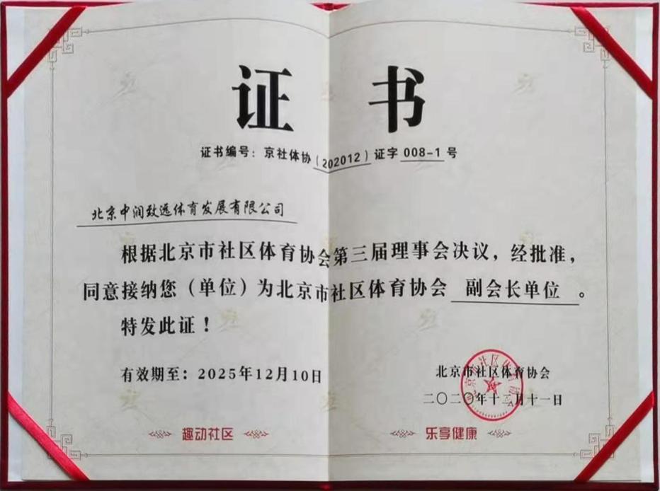 北京市社区体育协会副会长单位
