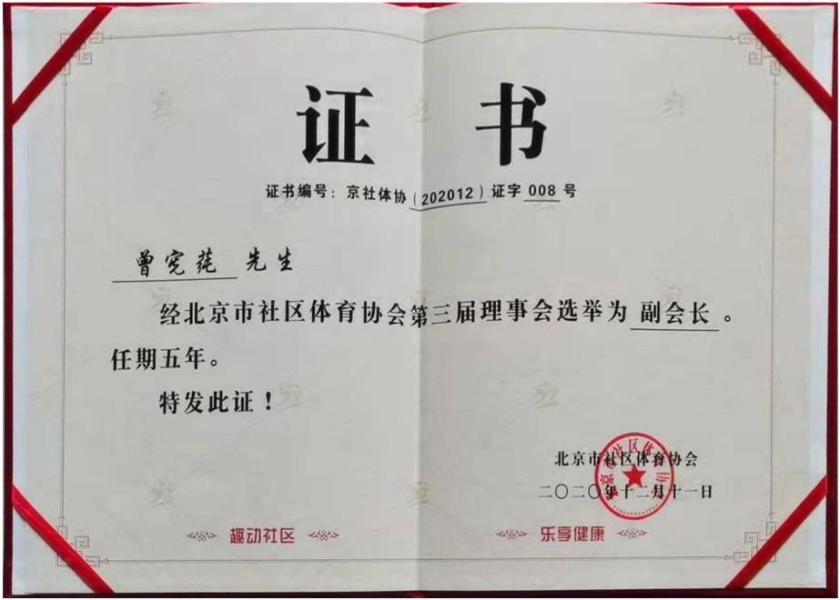 北京市社区体育协会副会长