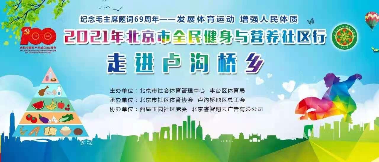 中润致远体育热烈祝贺北京市全民健身与营养社区行活动圆满举行!