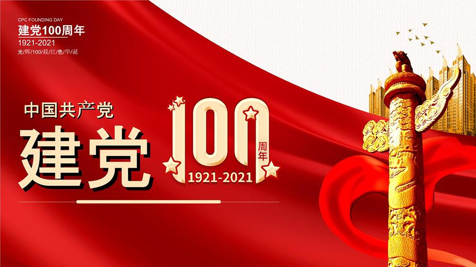 中润致远热烈祝贺中国共产党建党100周年!