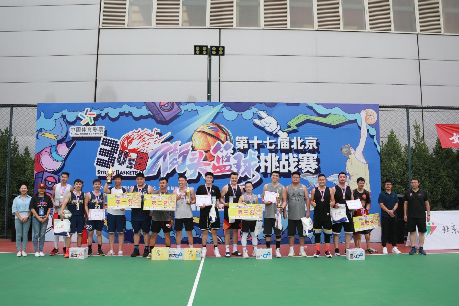 中润致远体育热烈祝贺北京3VS3街头篮球挑战赛圆满落幕!