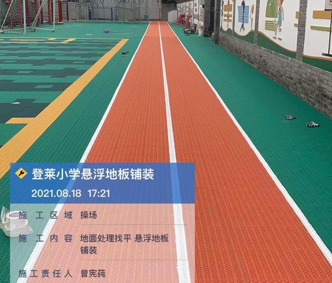 北京市西城区某小学操场拼装地板靓丽抢镜!