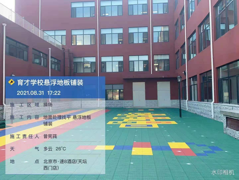 【开学啦】回顾这个夏天中润致远为学校铺装的SES弹性地板!