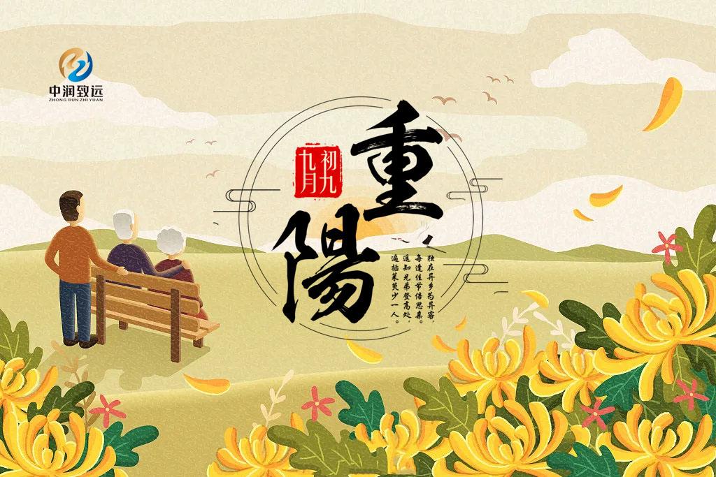 九九重阳节,浓浓父母情!