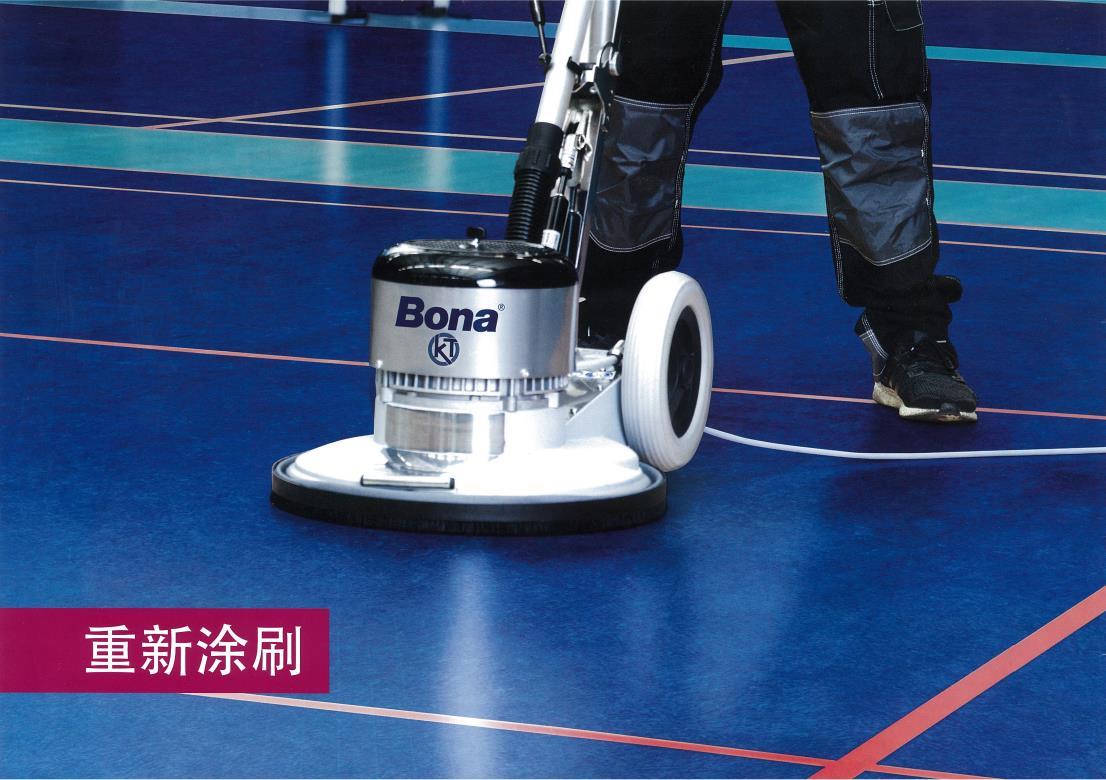 弹性地板翻新——重新涂刷